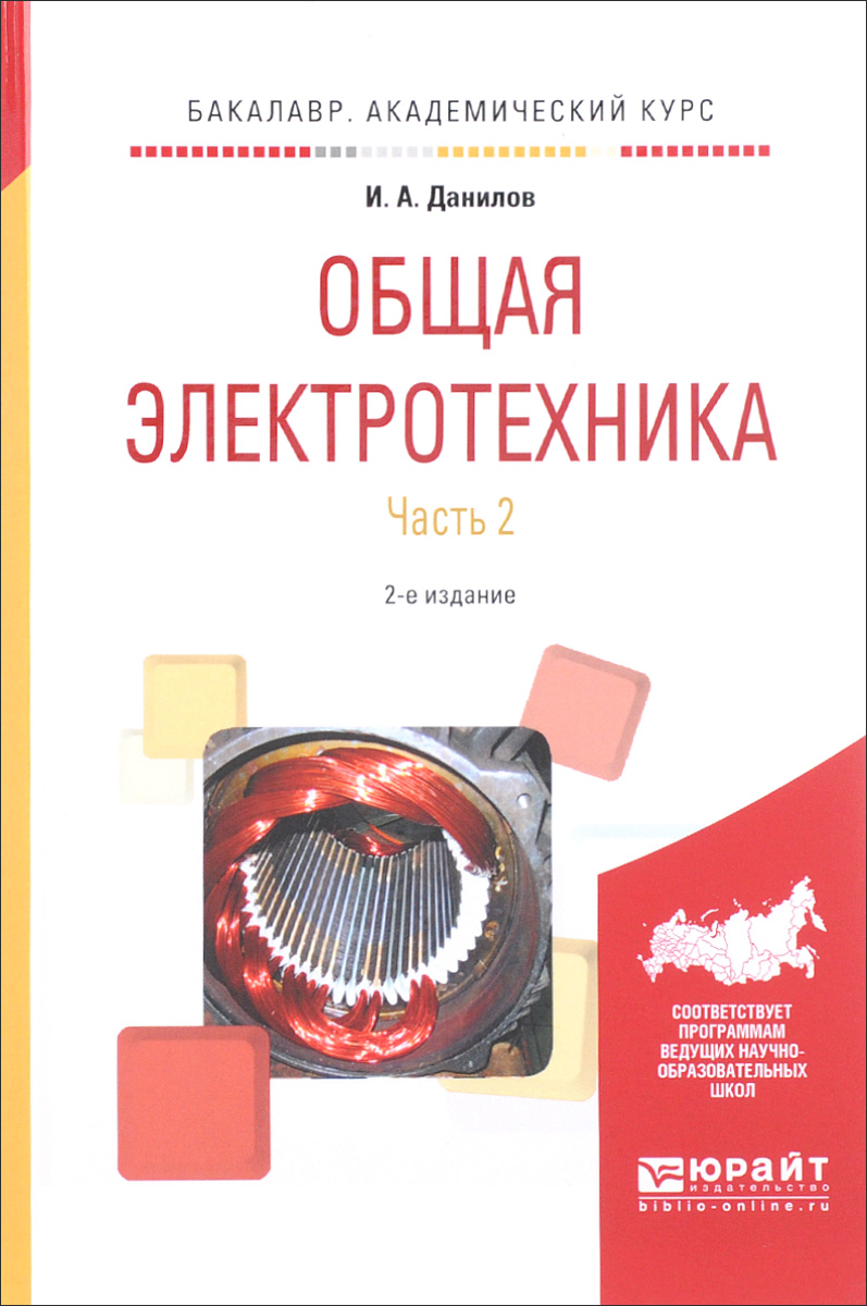Общая электротехника. Учебное пособие. В 2 частях. Часть 2