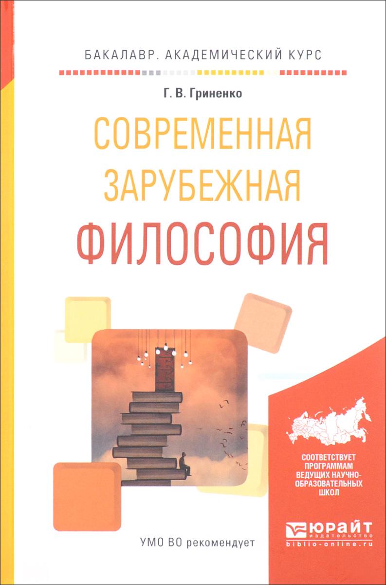 Г. В. Гриненко Современная зарубежная философия. Учебное пособие философия дружбы
