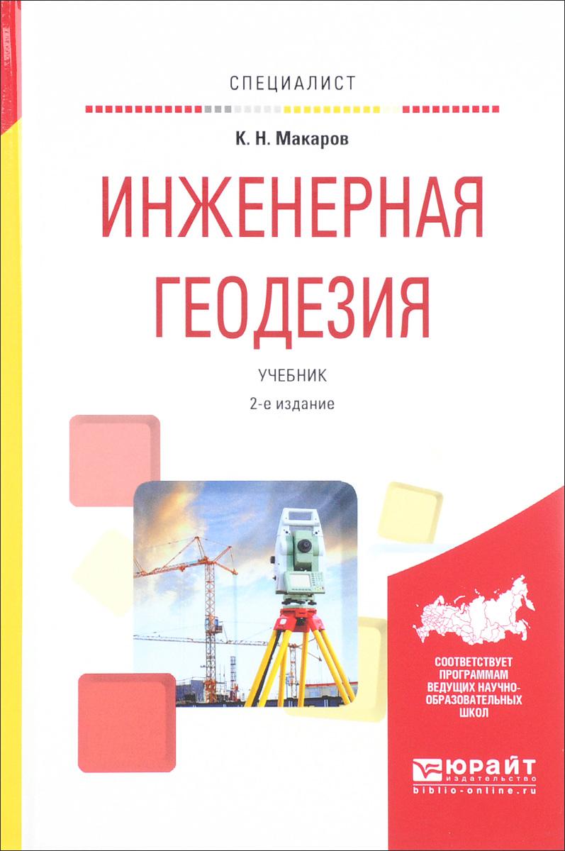 К. Н. Макаров Инженерная геодезия. Учебник о ф кузнецов основы геодезии и топография местности