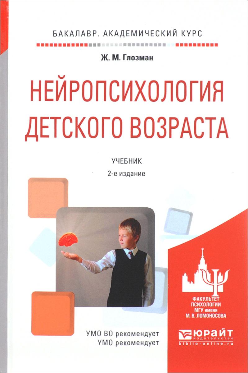 Нейропсихология детского возраста. Учебник