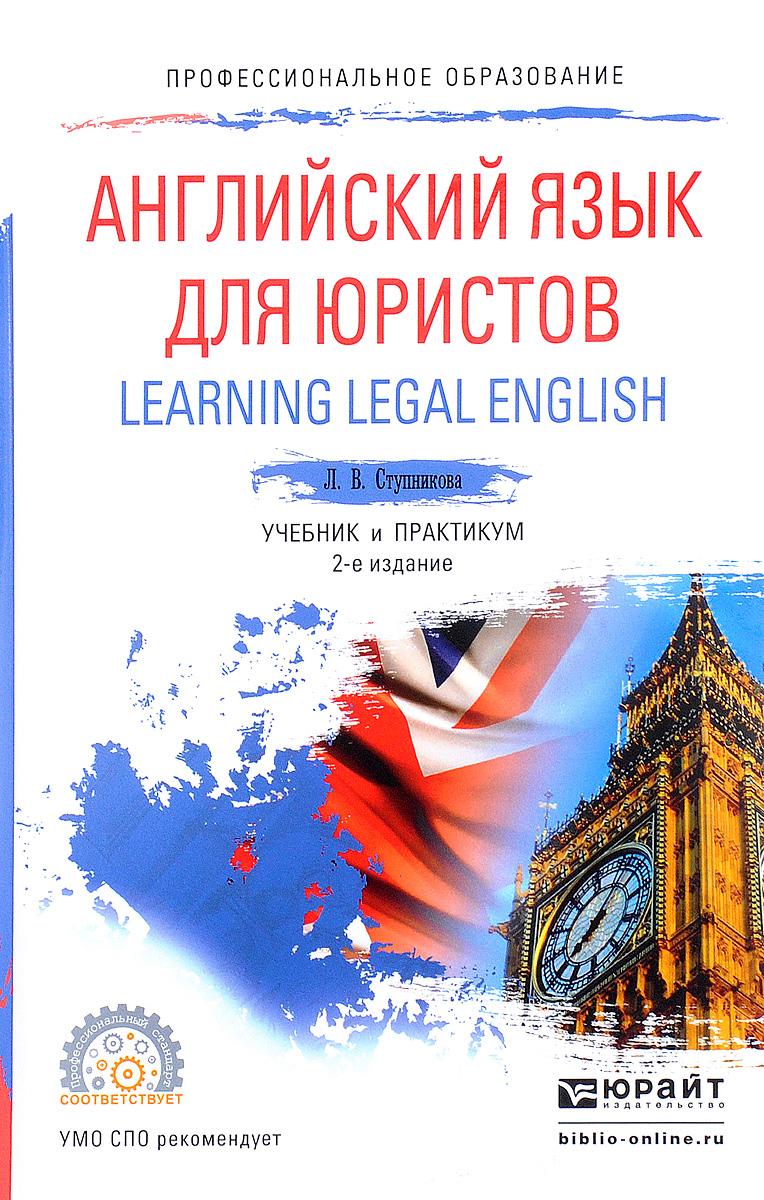 Л. В. Ступникова Английский язык для юристов. Learning Legal English. Учебник и практикум