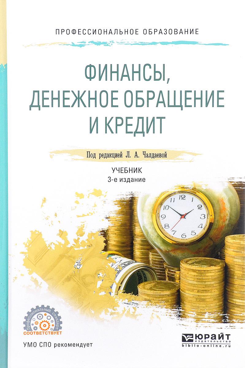 Финансы, денежное обращение и кредит. Учебник