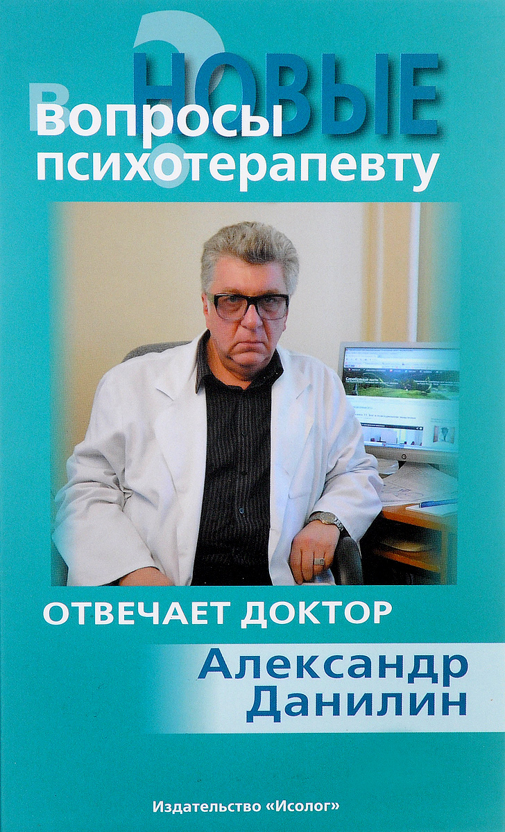 Новые вопросы психотерапевту. Отвечает доктор Александр Данилин