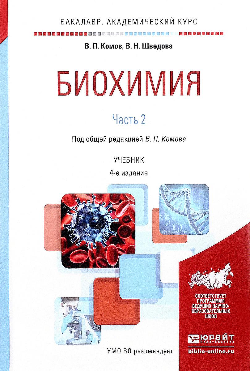 Биохимия. Учебник. В 2 частях. Часть 2