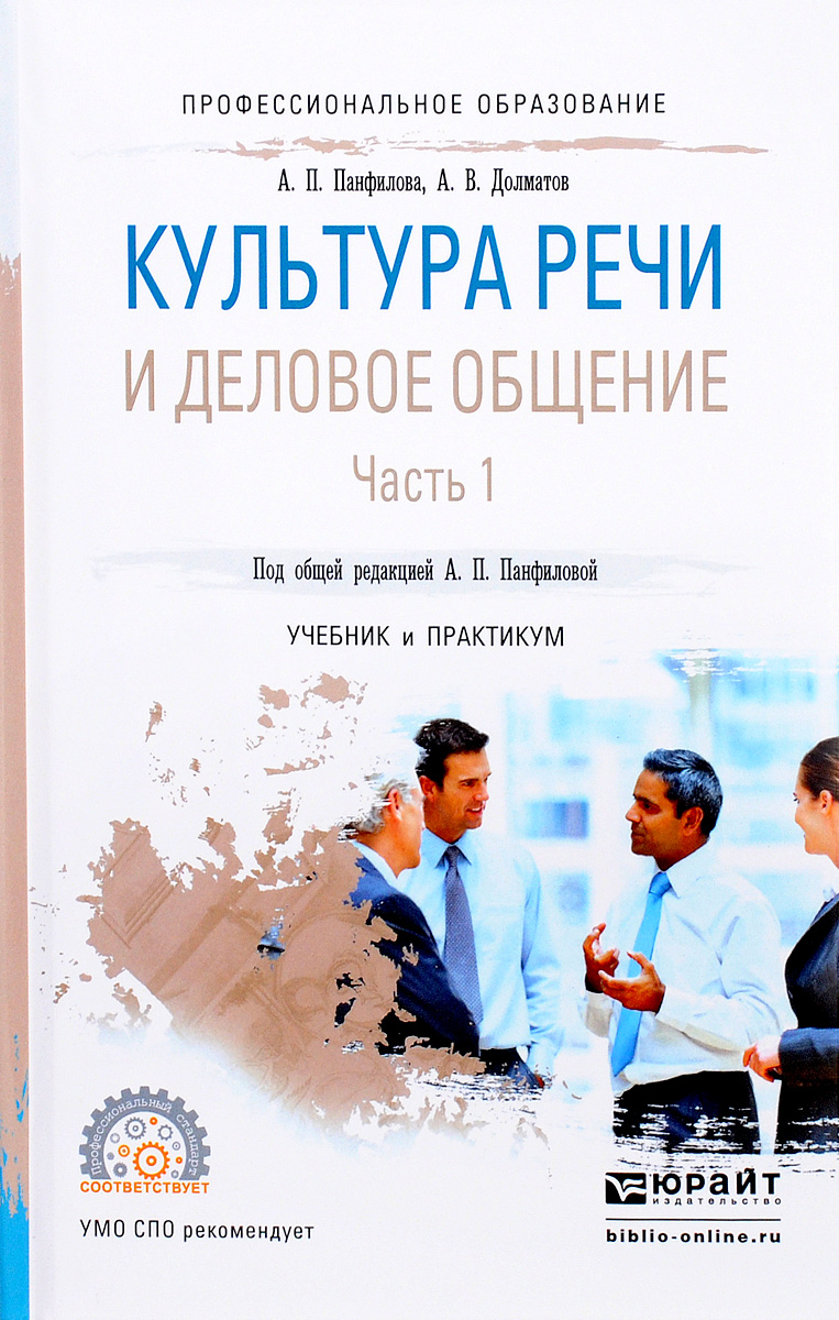 Культура речи и деловое общение. Учебник и практикум. В 2 частях. Часть 1