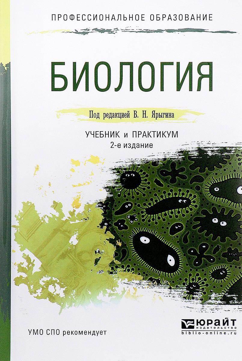 Биология. Учебник и практикум