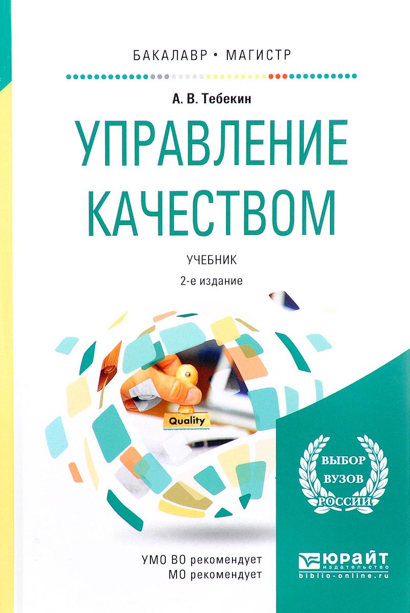 А. В. Тебекин Управление качеством. Учебник овсянко д в управление качеством
