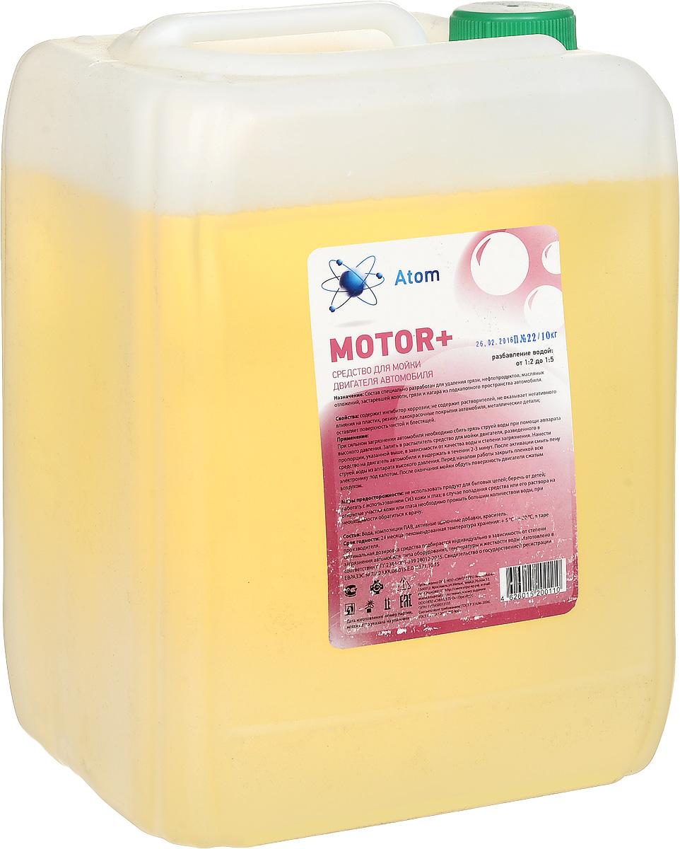 Средство для мытья двигателя Atom Motor+, концентрированное, 10 кгAMO-10Средство для мытья двигателя Atom Motor+ содержит ингибитор коррозии, не содержит растворителей, не оказывает негативного влияния на пластик, резину, лакокрасочные покрытия автомобиля, металлические детали. Оставляет поверхность чистой и блестящей. Состав средства специально разработан для удаления грязи, нефтепродуктов, масляных отложений, застаревшей копоти, грязи и нагара из подкапотного пространства автомобиля.Товар сертифицирован.