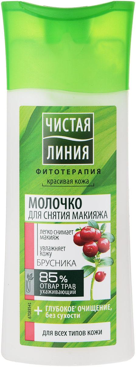 Чистая Линия Фитотерапия Молочко для снятия макияжа для любой кожи На отваре целебных трав 100 мл молочко для снятия макияжа чистая линия