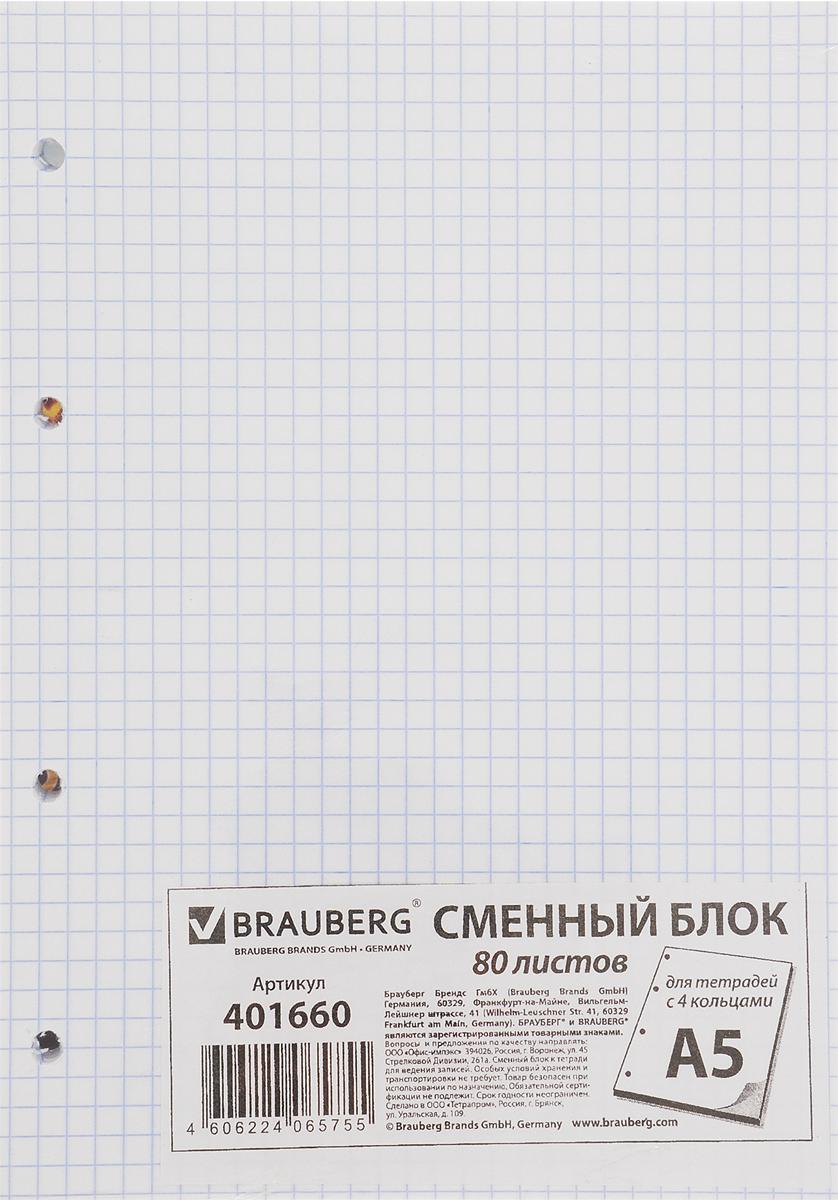 Brauberg Сменный блок для тетрадей на кольцах 80 листов в клетку401660Сменный блок Brauberg подходит для всех тетрадей с кольцевым механизмом.Листы выполнены из бумаги белого цвета формата А5 в голубую клетку.Блок бумаги идеально подходит для структурирования записей по разделам внутри тетрадей и для использования всех видов пишущих принадлежностей, включая гелевые, капиллярные и перьевые ручки.