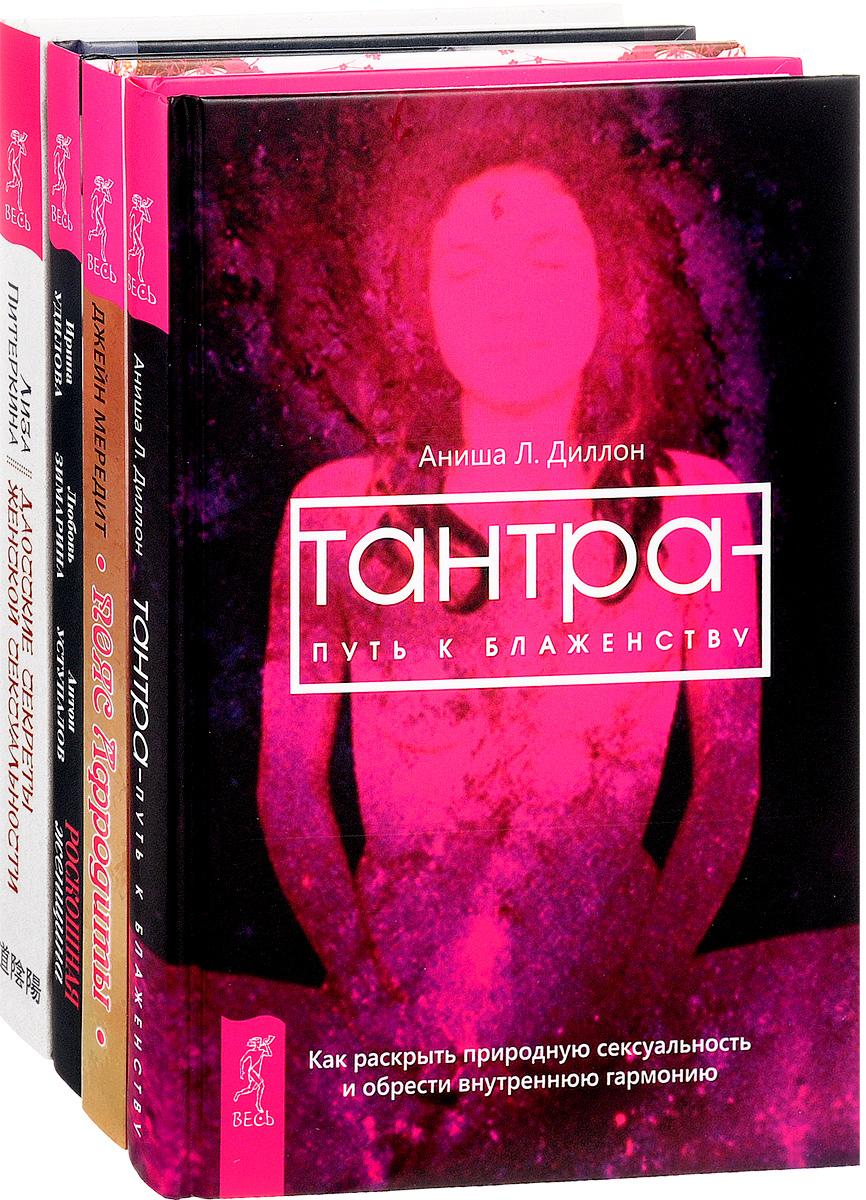 Тантра - путь к блаженству. Даосские секреты. Пояс Афродиты. Роскошная женщина (комплект из 4 книг)
