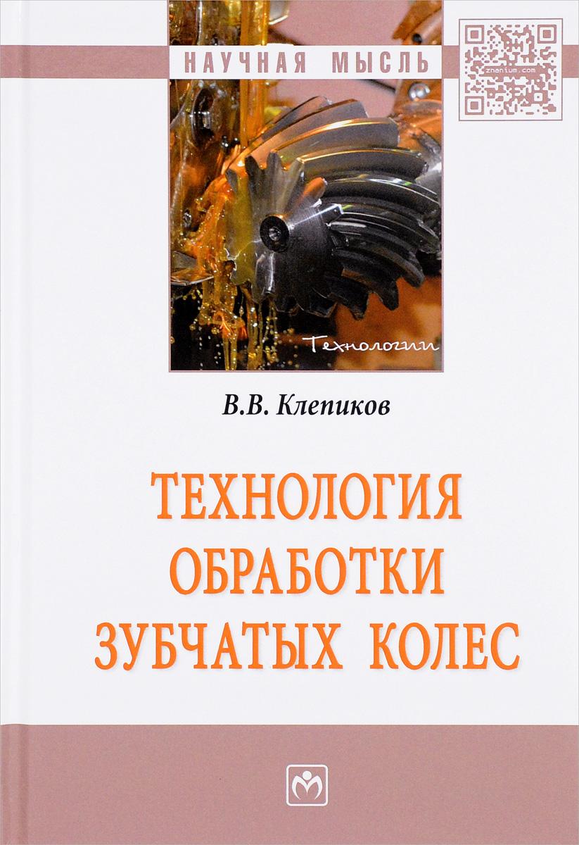 В. В. Клепиков Технология обработки зубчатых колес