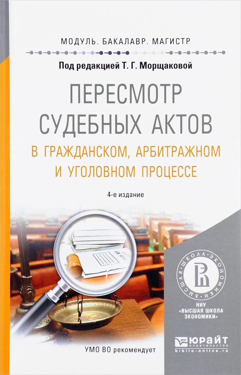 Пересмотр судебных актов в гражданском, арбитражном и уголовном. Учебное пособие