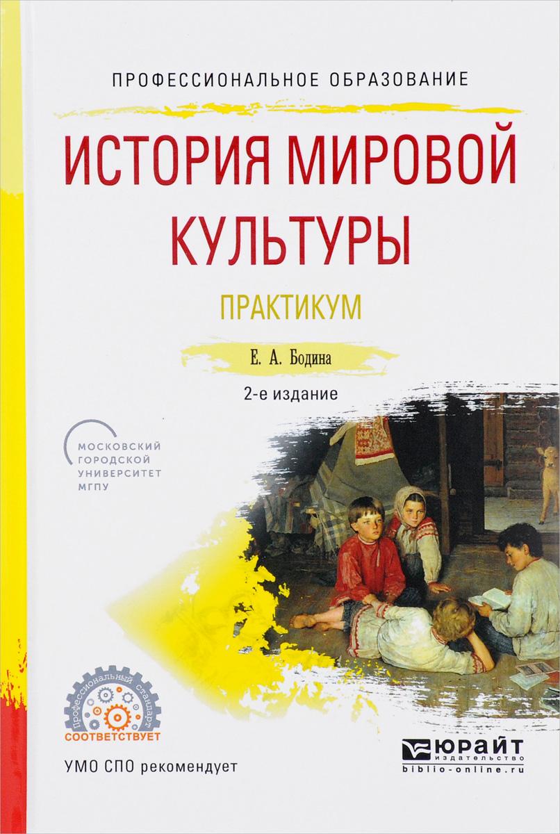 История мировой культуры. Практикум