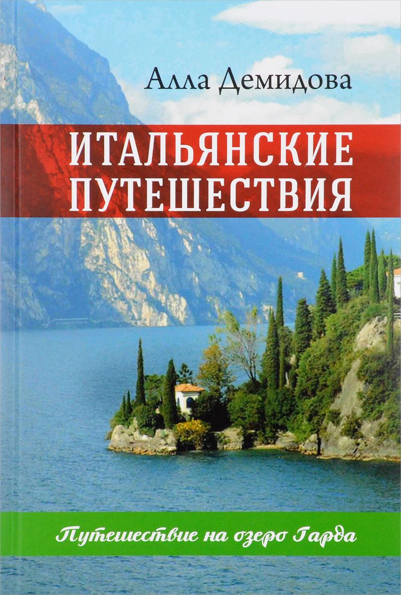 Алла Демидова Итальянские путешествия. Путешествие на озеро Гарда мебель гарда декор