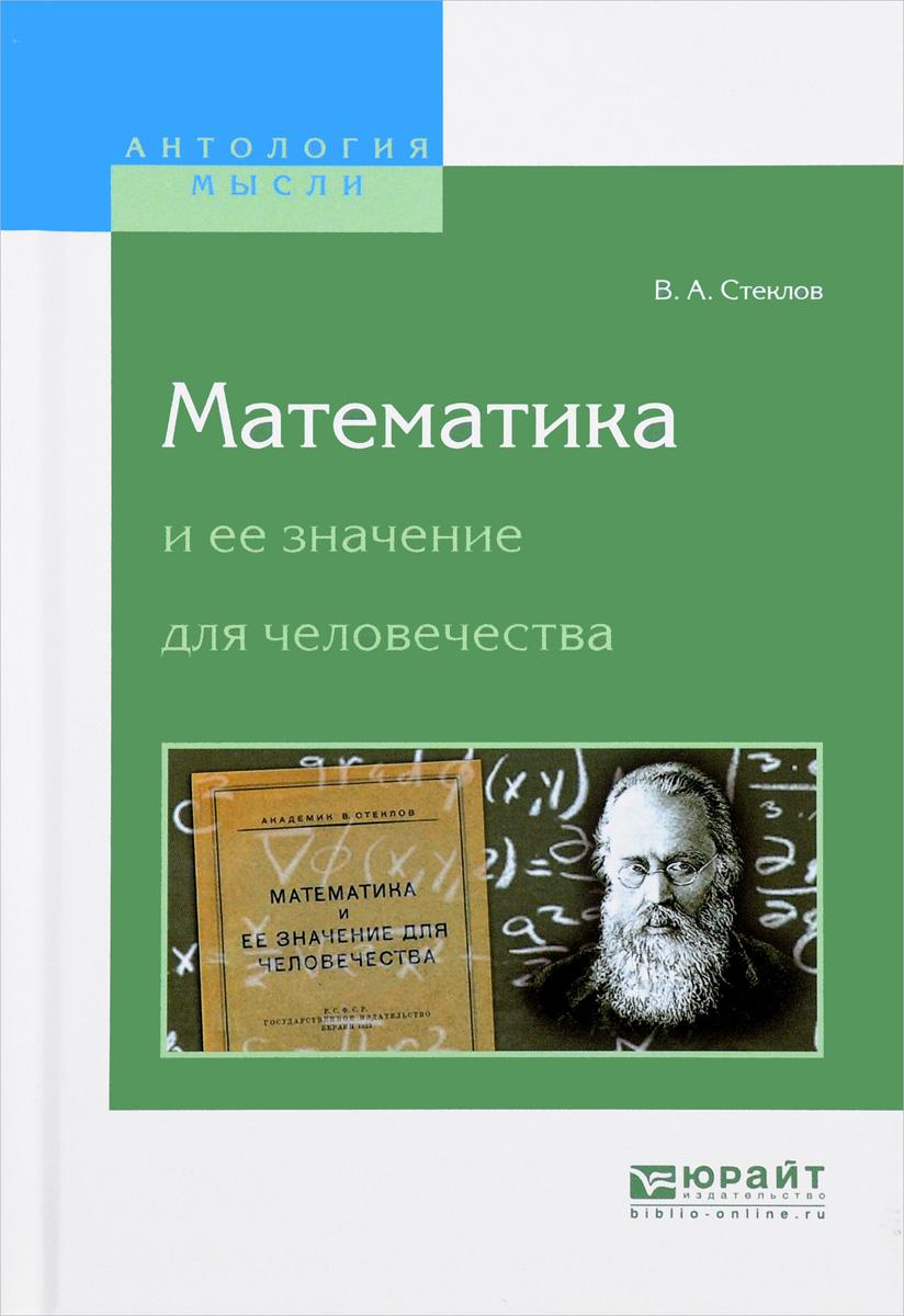 В. А. Стеклов Математика и ее значение для человечества знаменитости в челябинске