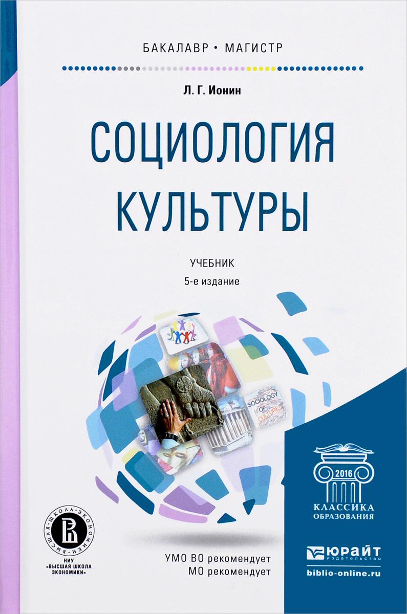 Л. Г. Ионин Социология культуры. Учебник