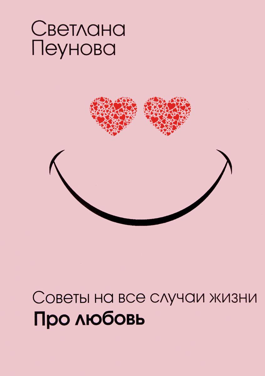Светлана Пеунова Про любовь книга про камни