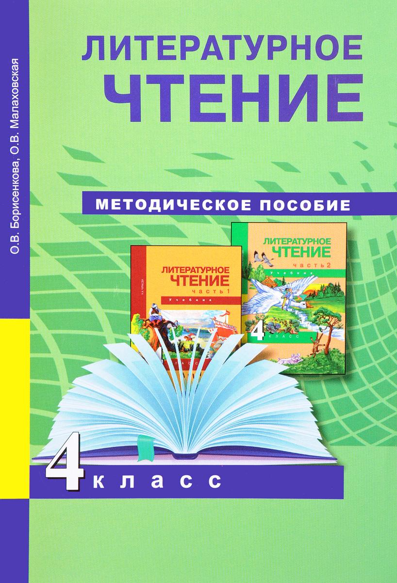 Лебедев ю в литература 10 класс методические советы ответыэ