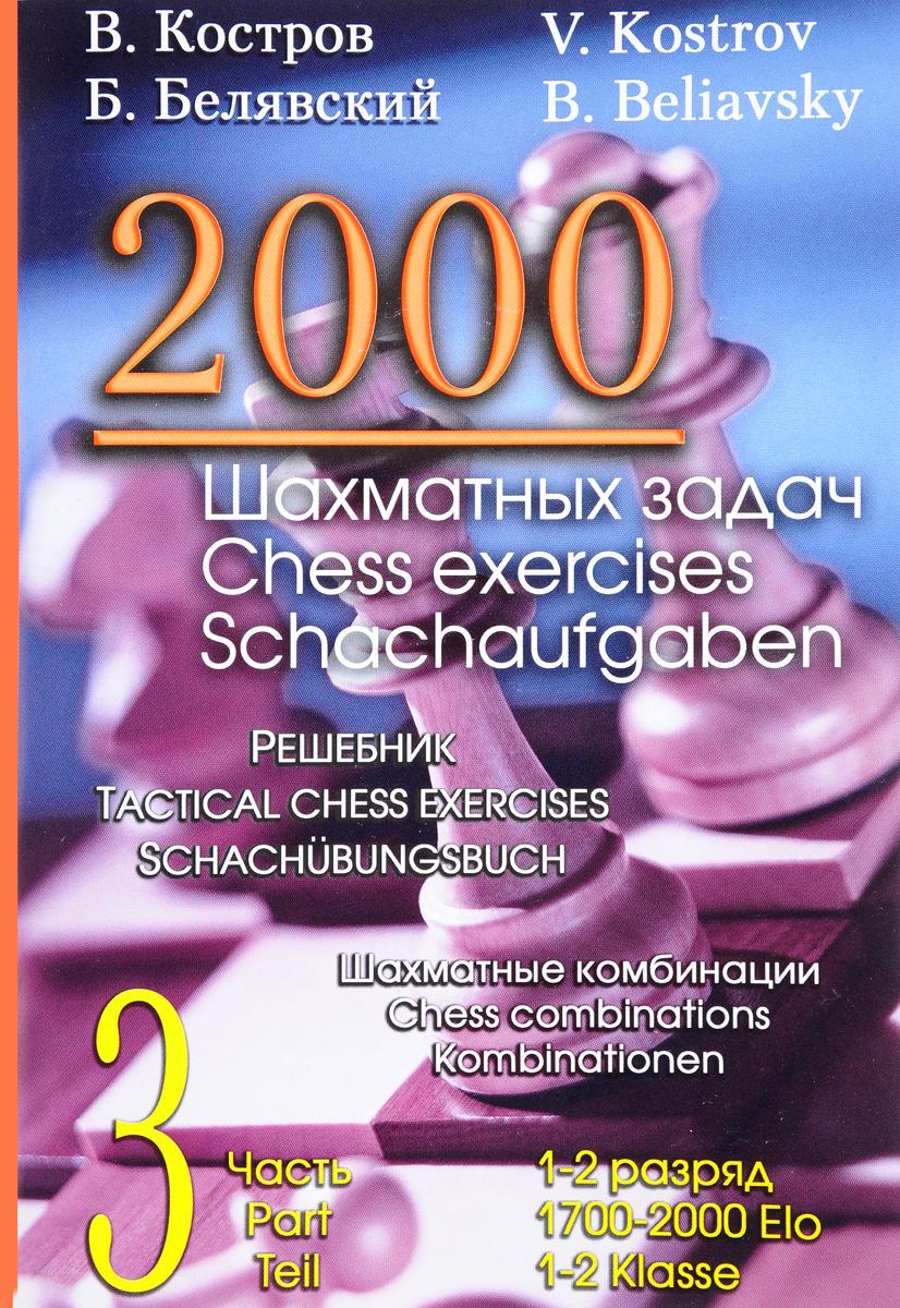 В. Костров, Б. Белявский 2000 шахматных задач. 1-2 разряд. Часть 3. Шахматные комбинации. Решебник / 2000 Chess Exercises: 1700-2000 Elo: 3 Part:Tactical Chess Exercises: Chess Combination / 2000 Schachaufgaben: 1-2 Klasse: 3 Teil: Schachubungsbuch: Kombinationen