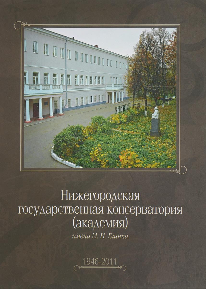 Нижегородская государственная консерватория (академия) имени М. И. Глинки 1946-2011