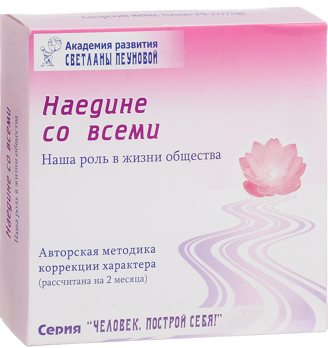 Светлана Пеунова Наедине со всеми. Наша роль в жизни общества (+ CD и DVD)