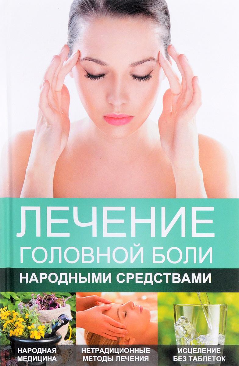 Лечение головной боли народными средствами.