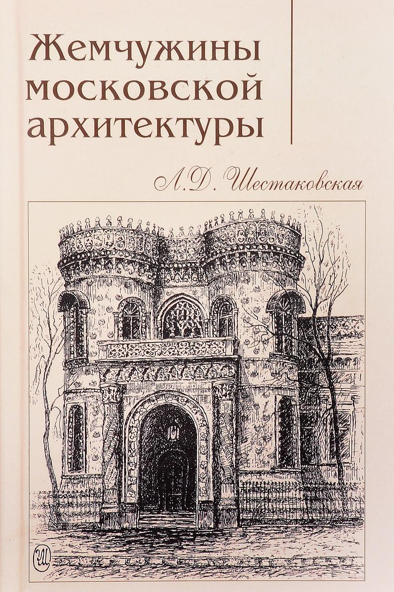 Л. Д. Шестаковская Жемчужины московской архитектуры лифчик а он мне большим