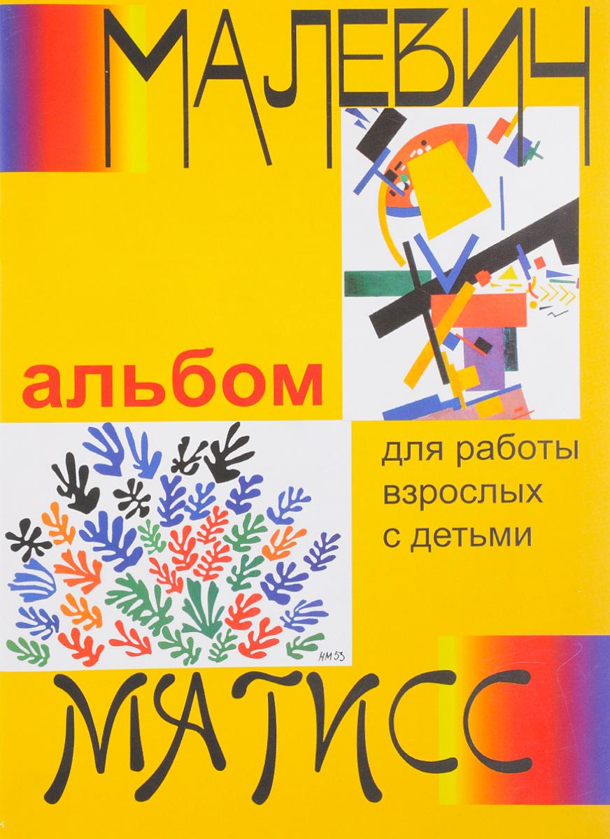 Малевич и Матисс. Альбом для работы взрослых с детьми