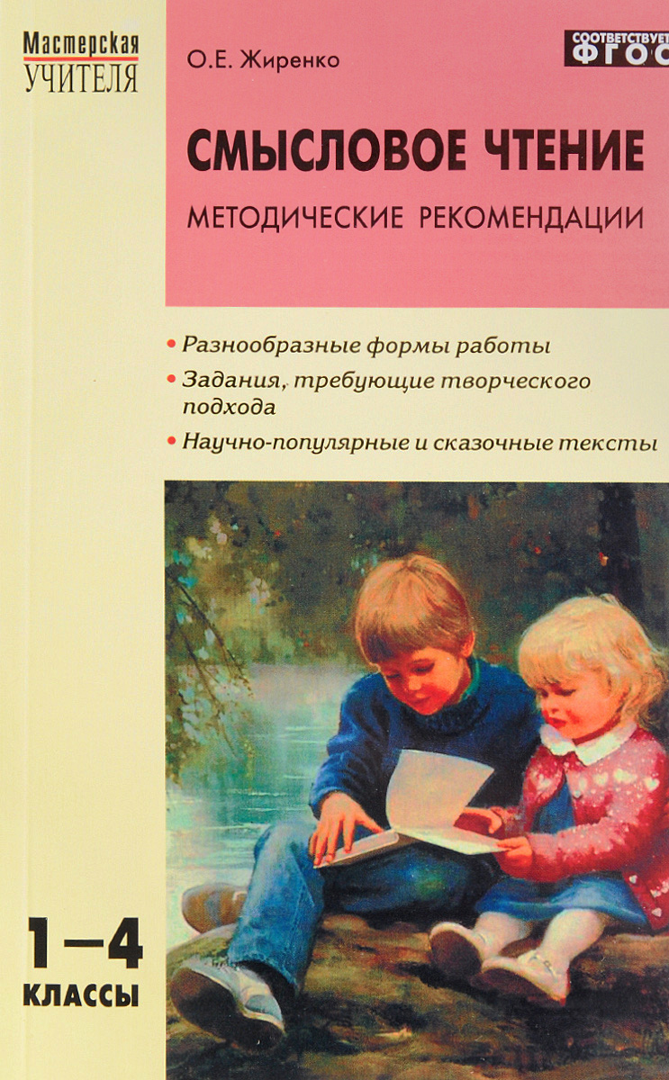 О. Е. Жиренко Смысловое чтение. 1-4 классы. Методические рекомендации аделант праздники для младших школьников 1 4 класс