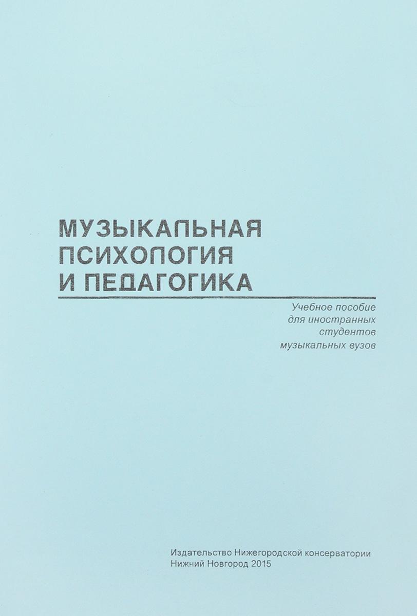 Музыкальная психология и педагогика. Учебное пособие для иностранных студентов музыкальных вузов