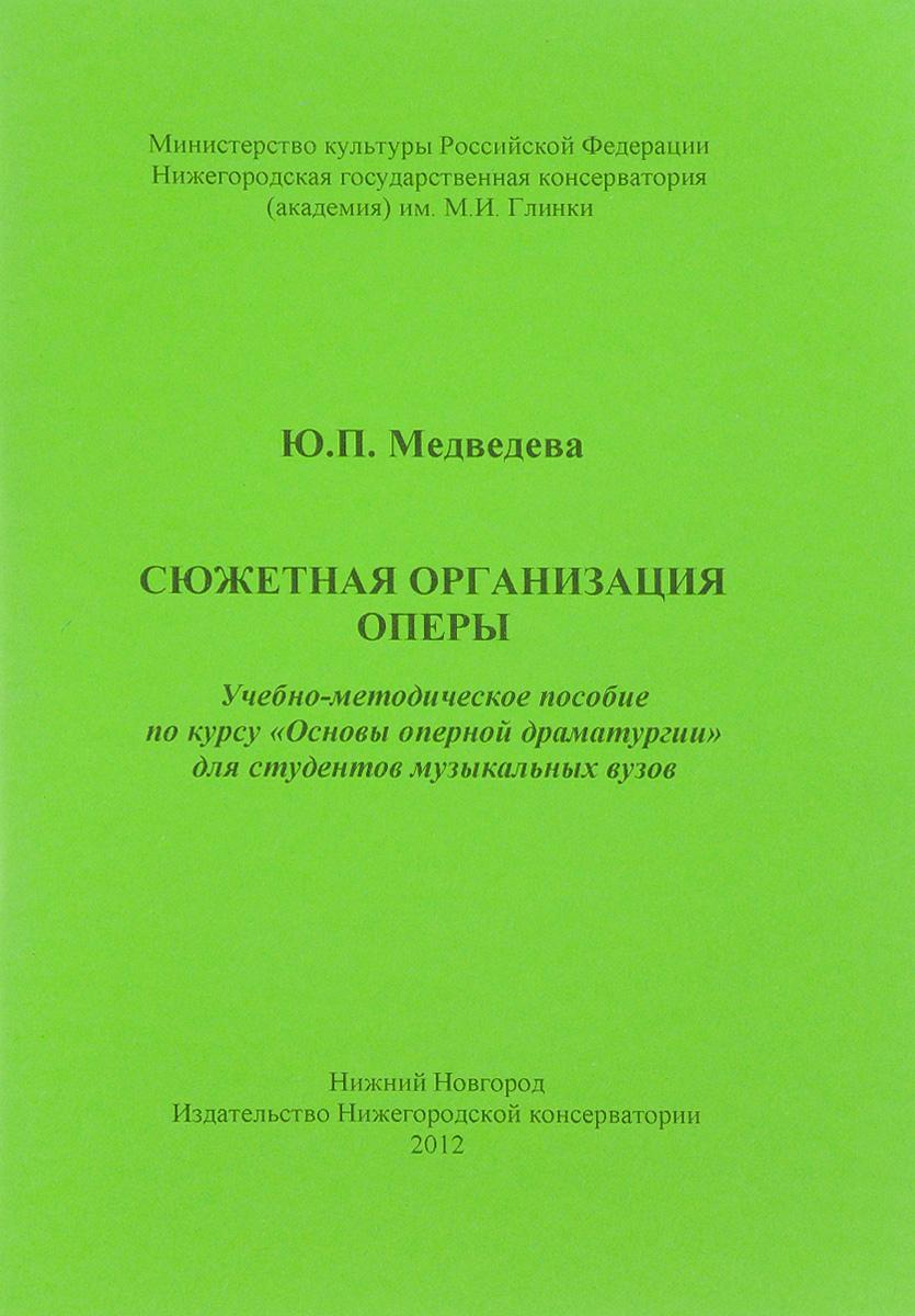 Сюжетная организация оперы. Учебно-методическое пособие