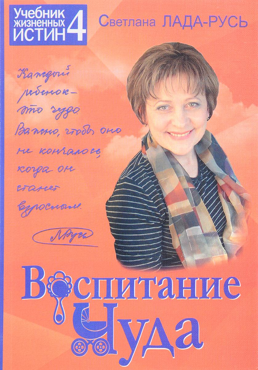 Светлана Лада-Русь Воспитание Чуда. Книга 4