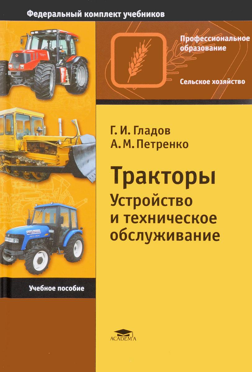 Тракторы. Устройство и техническое обслуживание. Учебное пособие