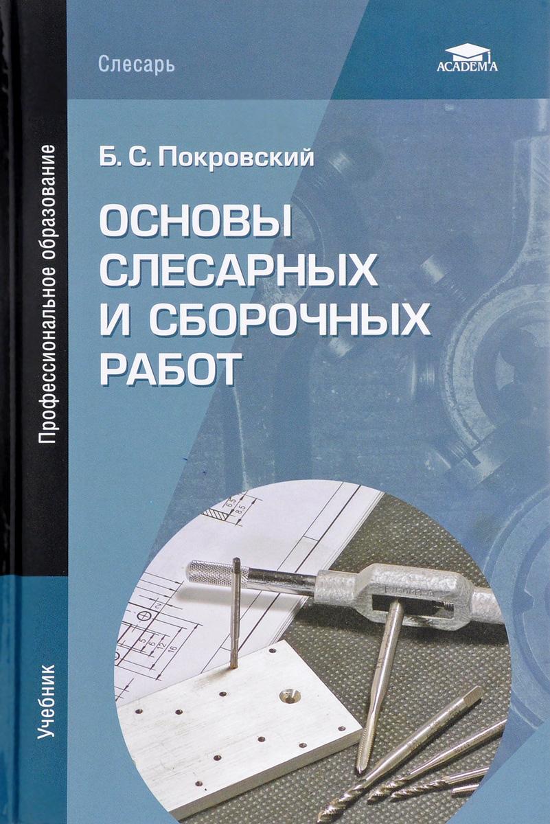 Основы слесарных и сборочных работ. Учебник