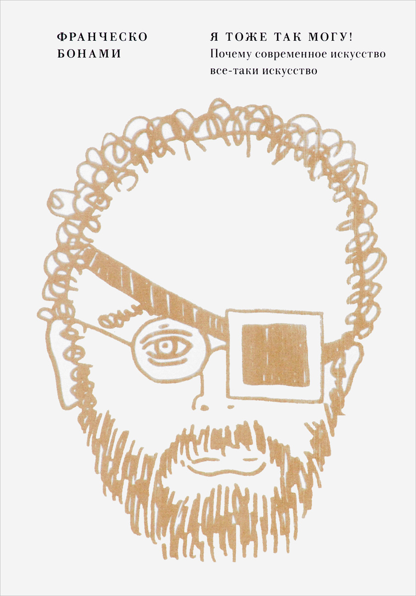 Франческо Бонами Я тоже так могу! Почему современное искусство все-таки искусство неонилла самухина искусство искушенных или все об оральных ласках