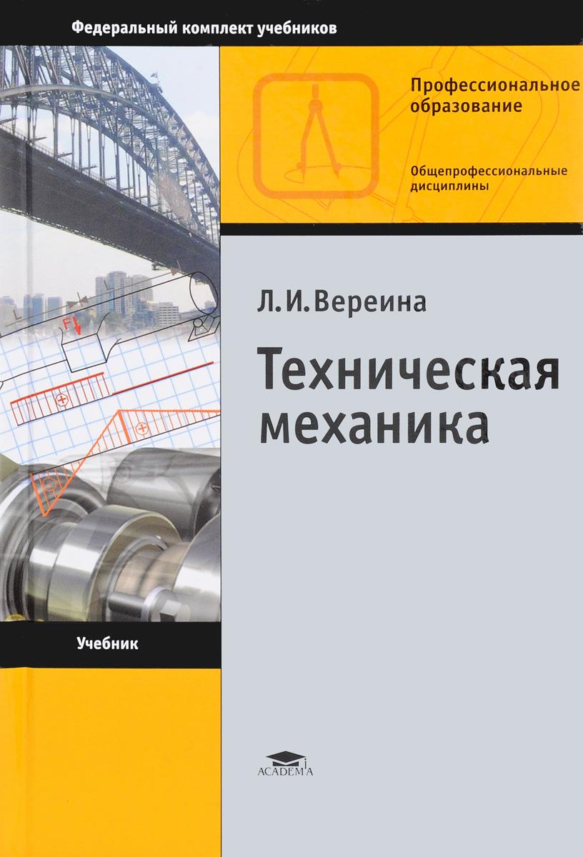 Л. И. Вереина Техническая механика. Учебник андрей леонтьев техническая механика учебник