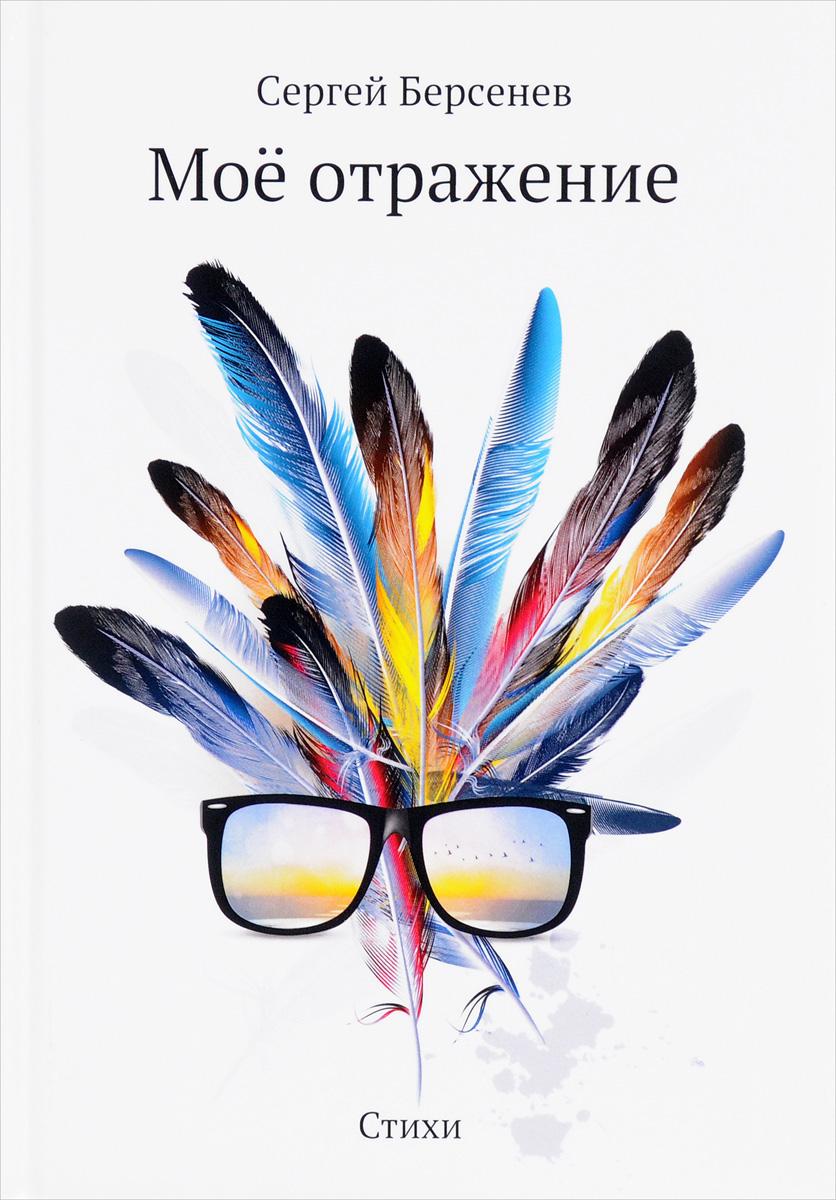 Zakazat.ru: Мое отражение. Сергей Берсенев