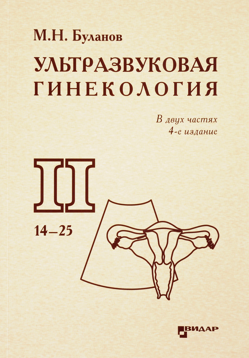 Ультразвуковая гинекология. Курс лекций. В 2 частях. Часть 2. Главы 14-25