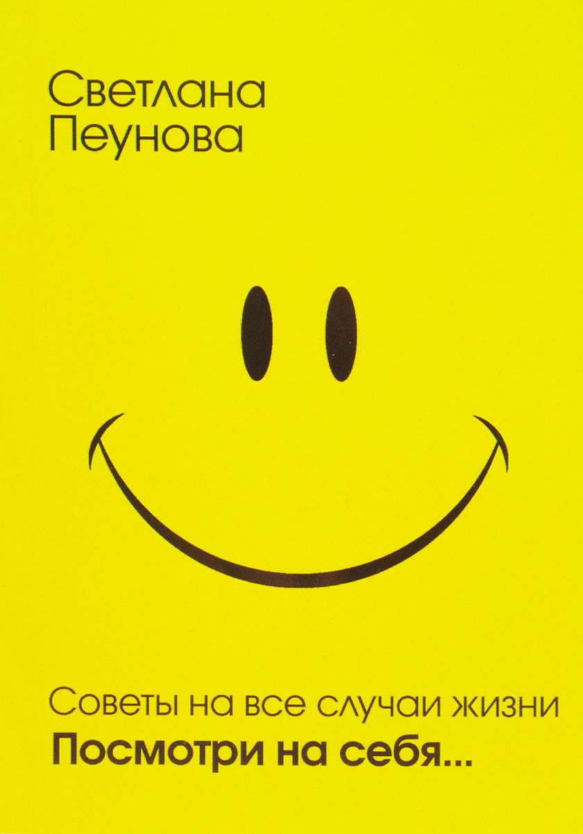 Посмотри на себя.... Светлана Пеунова