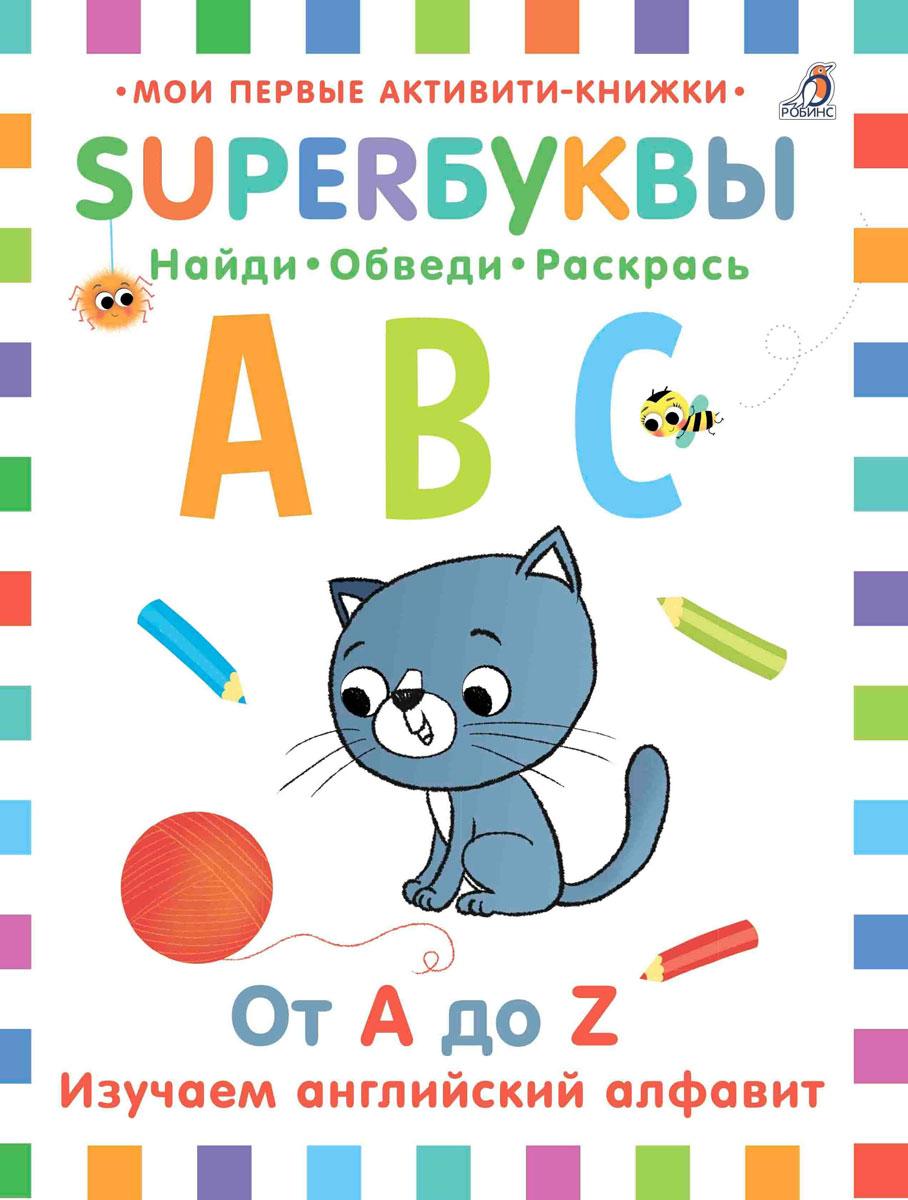 Супербуквы. Английский алфавит от буквы к букве пособие для детей 4 5 лет в 3 х частях часть 2 фгос