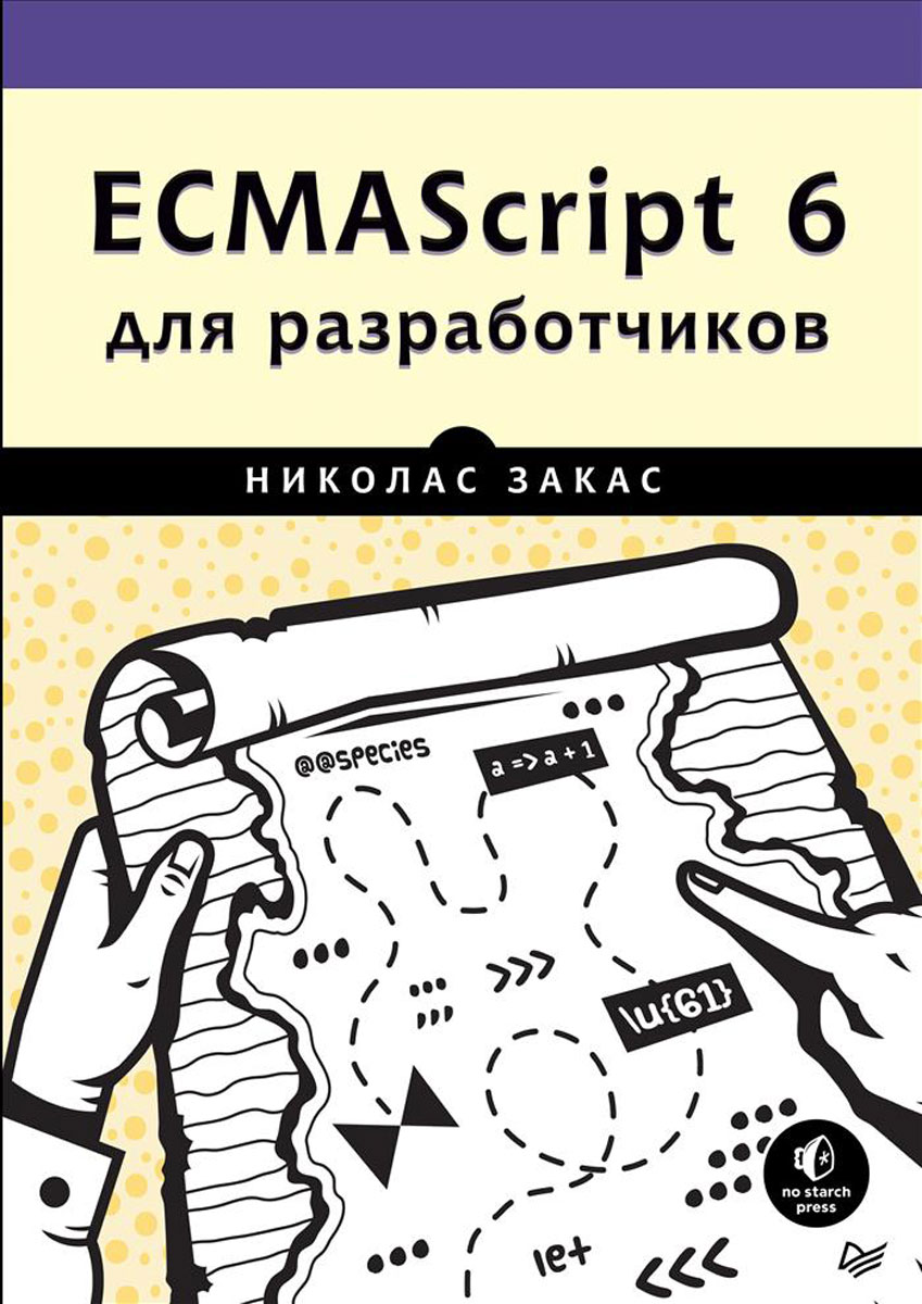 Николас Закас ECMAScript 6 для разработчиков ecmascript 6 дл разработчиков