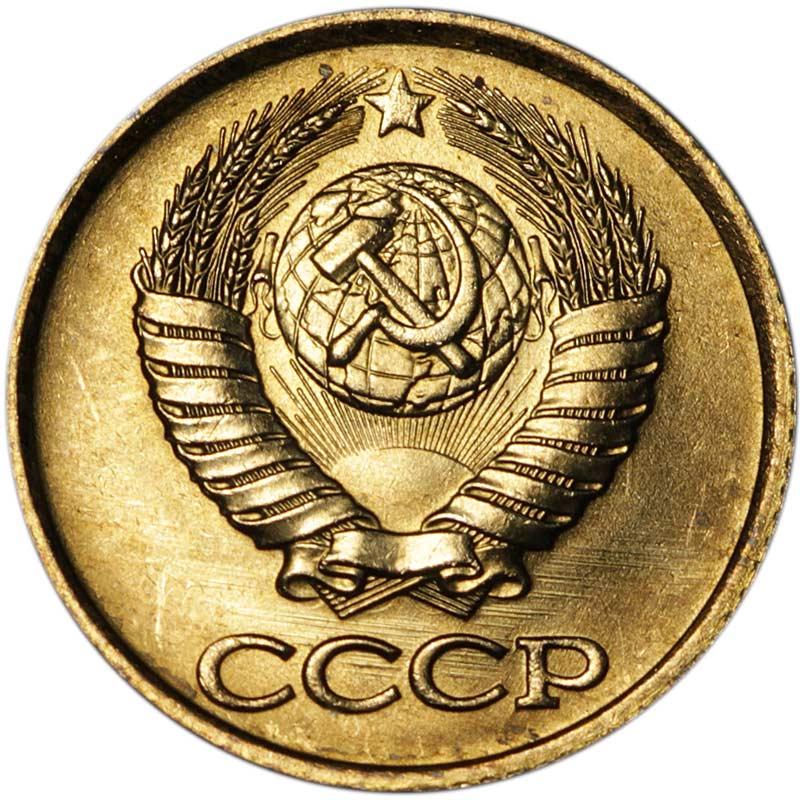 Монета номиналом 1 копейка.  Медь, цинк.  СССР.  1988 год . ...