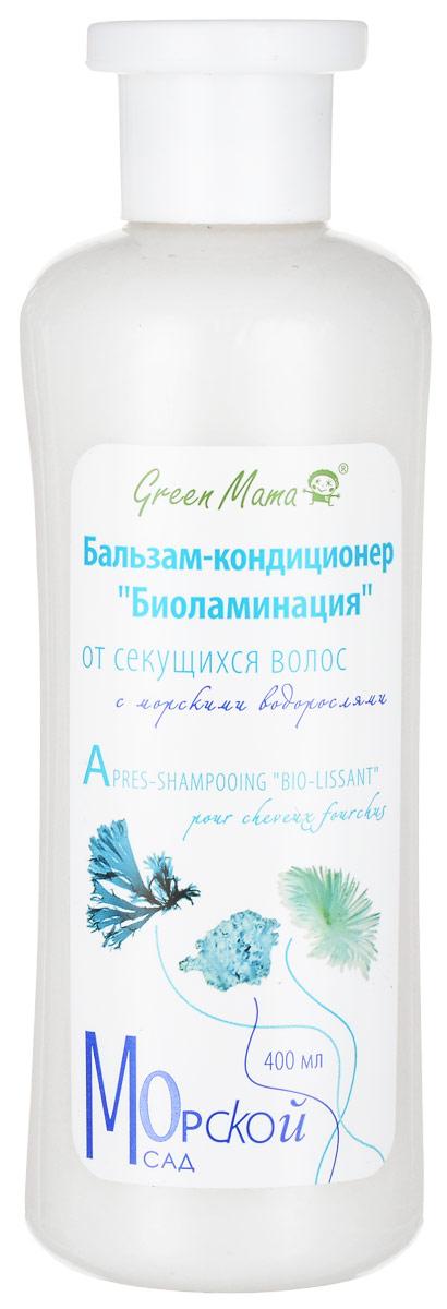 """Бальзам-кондиционер Green Mama """"Биоламинация"""" от секущихся волос, с морскими водорослями, 400 мл"""