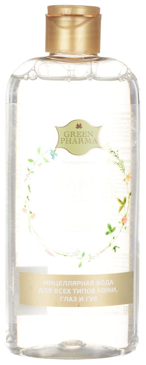 Greenpharma Мицеллярная вода Фармамицелла для всех типов кожи, глаз и губ ,250 мл7160ФАРМАМИЦЕЛЛА. Мицеллярная вода для всех типов кожи, глаз и губ. Если Вы ищете эффективное и удобное в использовании средство, то Мицеллярная вода ФАРМАМИЦЕЛЛА Вам подойдет. С ее помощью можно мягко очистить и смыть макияж с лица, глаз и губ одним движением. В отличие от других средств Мицеллярная Вода ФАРМАМИЦЕЛЛА эффективно удалит макияж и успокоит Вашу кожу. Она отлично подходит даже для чувствительной кожи.Мягкая формула. Для всех типов кожи. Для лица, глаз и губ. Без трения, не требует смывания. •Снимает макияж одним движением• Бережно очищает, не вызывая раздражение•Успокаивает кожу•Подходит для лица, губ и глазМицеллы нашей воды обладают способностью эффективно захватывать загрязнения с поверхности кожи , удерживая их внутри себя, а затем легко удаляются с кожи при помощи ватного диска. Мицеллы поглощают и удаляют все загрязнения , кожный жир и макияж. В результате у Вас идеально чистая кожа без следов раздражения.Мягкая формула нашей воды подходит для любого типа кожи, даже для чувствительной.Не содержит отдушек и спирта.