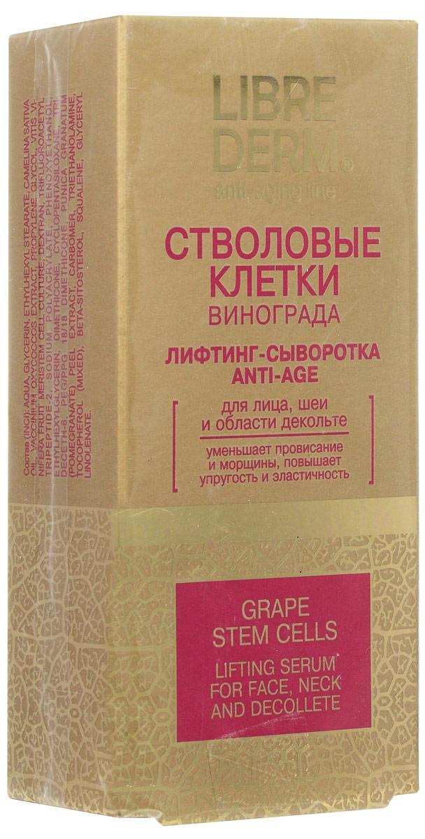 Librederm Лифтинг-сыворотка для лица Стволовые клетки винограда лифтинг-сыворотка, Anti-Age, 30 мл молочко пенка librederm желе для умывания anti age стволовые клетки винограда librederm 150 мл