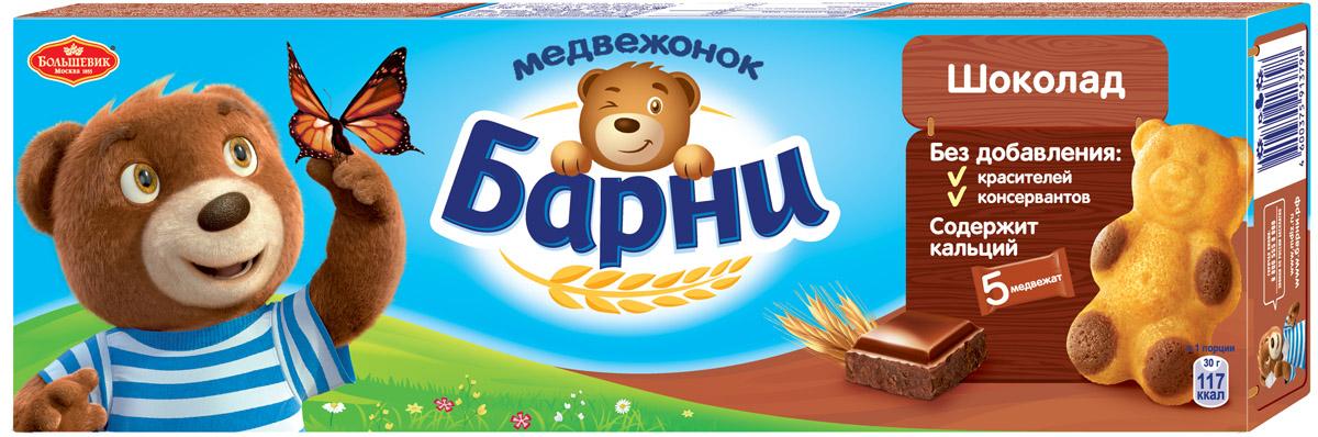 Медвежонок Барни Пирожное с шоколадом, 150 г пирожное бисквитное медвежонок барни с яблочной начинкой 150г