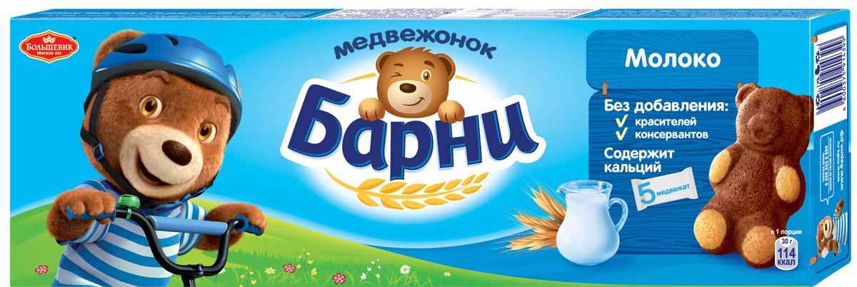 Медвежонок Барни Пирожное с молоком, 150 г пирожное бисквитное медвежонок барни с яблочной начинкой 150г