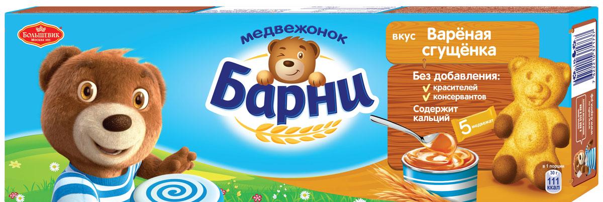 Медвежонок Барни Пирожное с вареной сгущенкой, 150 г пирожное бисквитное медвежонок барни с яблочной начинкой 150г