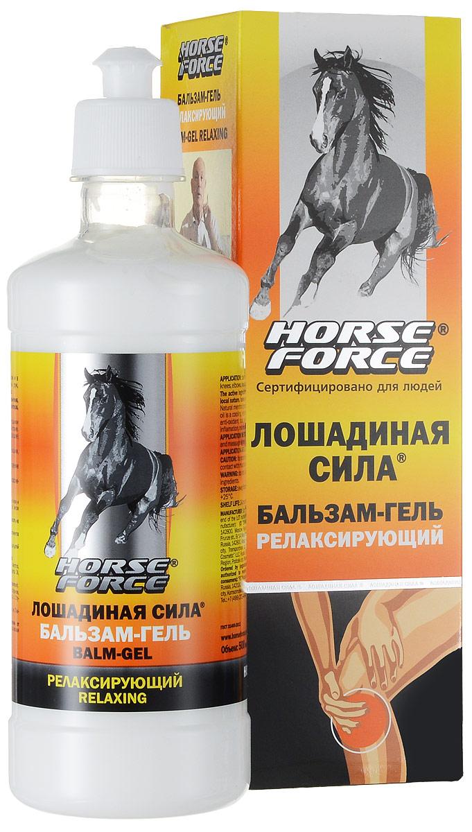 Лошадиная сила Бальзам-гель для тела, релаксирующ��й, 500 мл лошадиная сила лошадиная сила бальзам гель для тела 500 мл